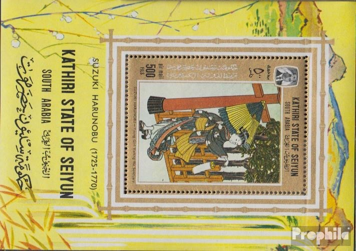 Aden Neuf Avec Gomme Originale 1967 Kathiri State Block11a complète Edition